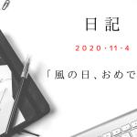 【日記】2020/11/4 「風の日、おめでとう。」