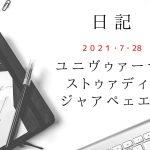 【日記】2021/7/28 ユニヴゥァーサァル ストゥァディオ ジャアペェエン!!