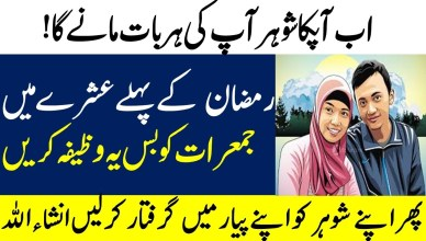 Wazifa For Very Bad Husband