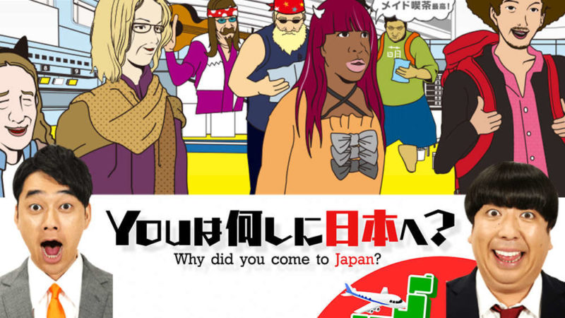 YOU wa nani shini nihon e (YOUは何しに日本へ? - Why did you come to Japan?)