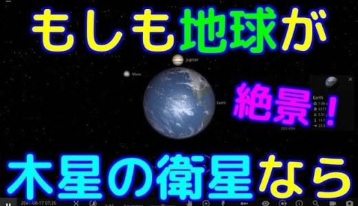 もしも地球が木星の衛星だったらどうなる??