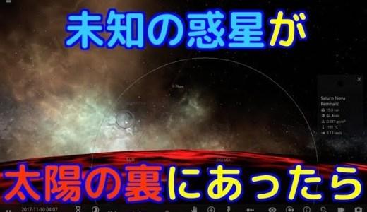 【反地球】太陽の裏側に地球から見えない巨大惑星は存在できる?