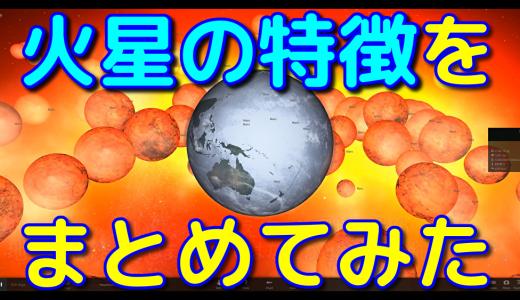 火星ってどんな天体?特徴をまとめてみた!