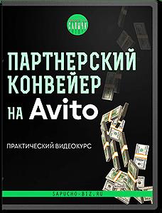 Партнерский конвейер на Авито. С нуля до 50000 в месяц.