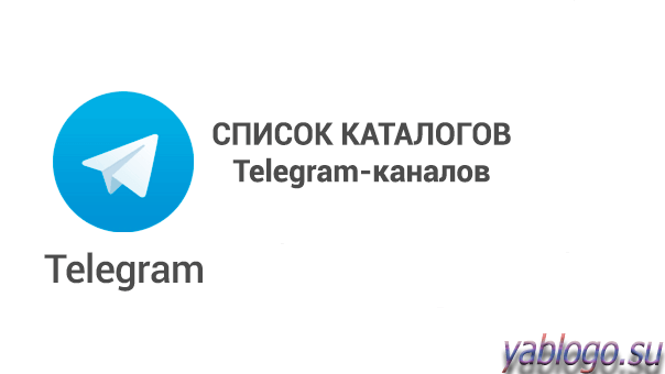 Список каталогов телеграм - фото