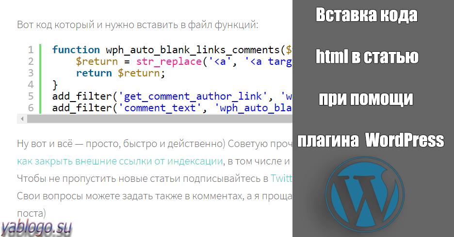Вставка кода в текст поста - фото