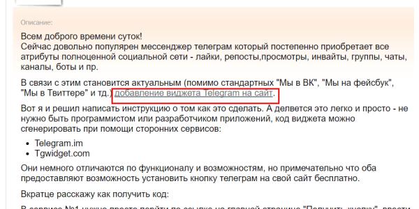 Разовый обзор на sinitsa.tk