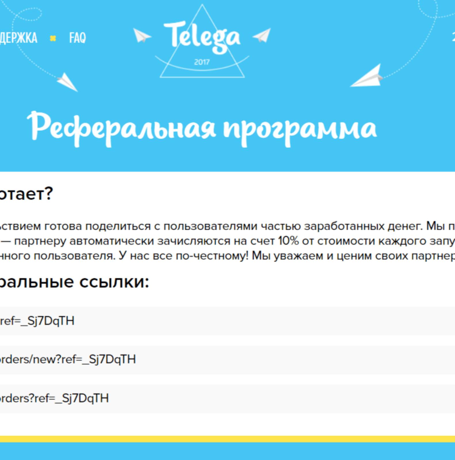 Телега — кабинет партнёра