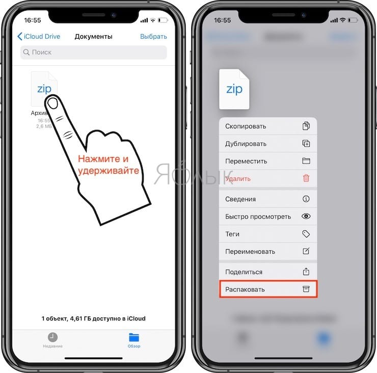 """How to unpack the ZIP archive on the iPhone and iPad in the files """"Files"""""""