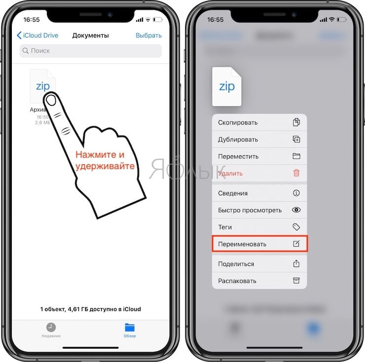 "Como renomear o arquivo zip no iPhone e iPad no aplicativo ""Arquivos"""