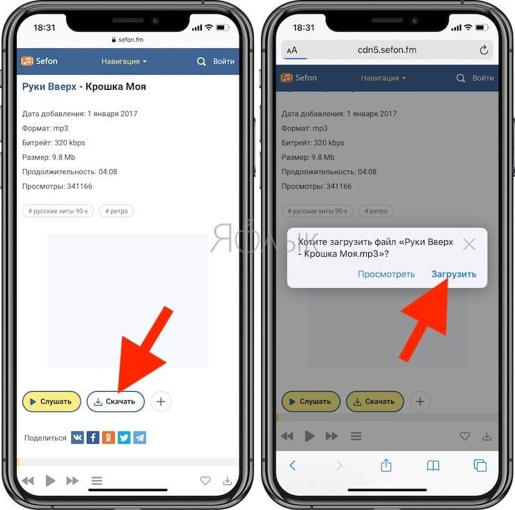 نحوه نصب آهنگ زنگ بر روی آی فون با iOS 13 (و جدیدتر) بدون کامپیوتر