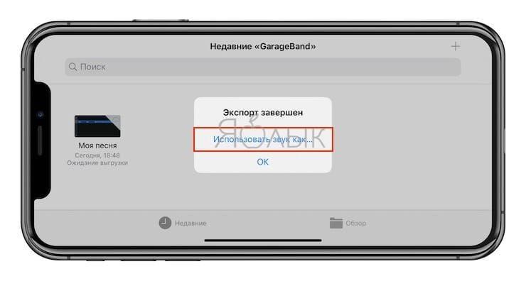 Jak zainstalować dzwonek na iPhone'a bez komputera