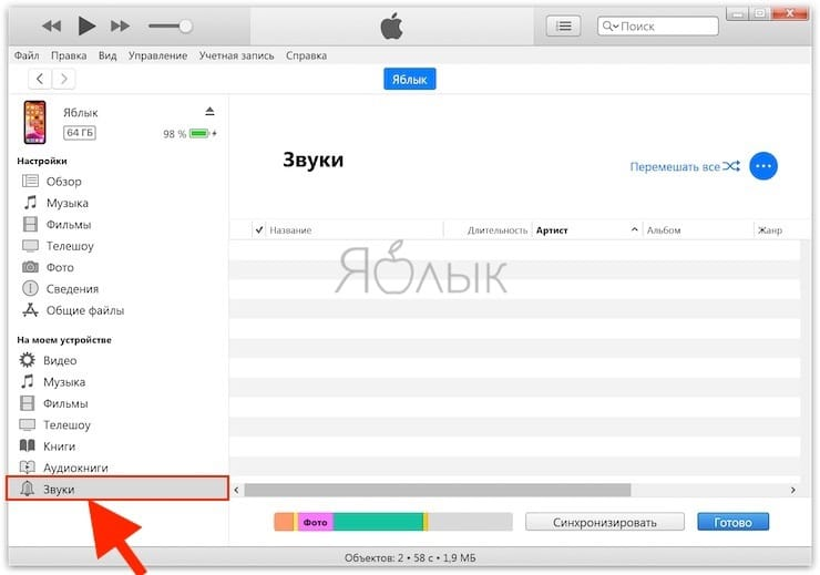 Sådan downloader du ringetone i iPhone med iTunes på en Windows-computer?