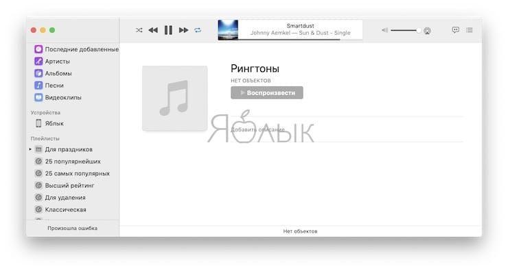 Mac上のiPhone用の着信音を作成する方法