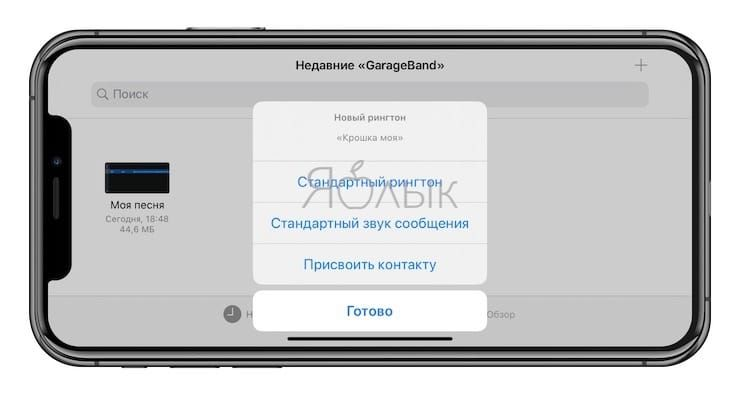 Как установить рингтон на iPhone без компьютера