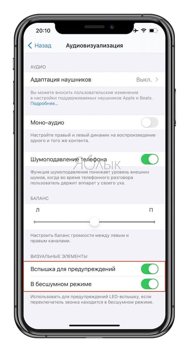 Come abilitare il flash con le chiamate in entrata e le notifiche su iPhone