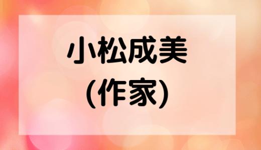 小松成美は結婚して夫/子供もいる?兄弟や出身高校大学についても
