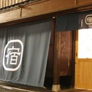 はる家 Kyoto|京都
