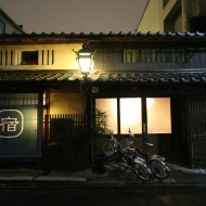 はる家 梅小路|厨子二階の町家|京都