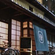 はる家 梅小路|通り庭のある町家|京都