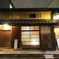 はる家 梅小路|京都