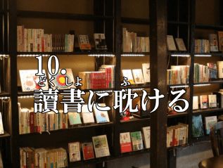 10. 讀書(どくしよ)に耽(ふ)ける