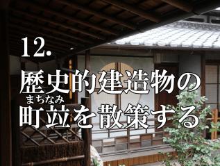 12. 歷史的建造物の町竝(まちなみ)を散策する