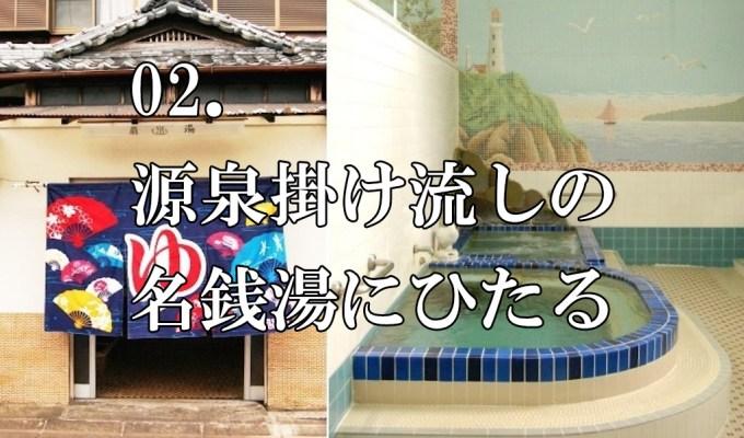 02. 源泉掛け流しの名銭湯にひたる