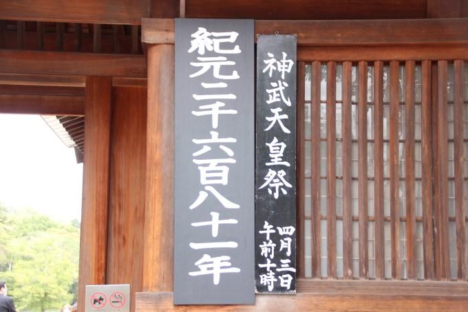 4月3日]奈良 橿原神宮 神武天皇祭 | はる家 | HARUYA【公式】ベスト ...