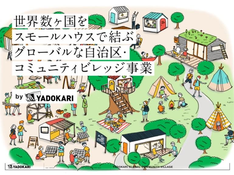 サザビーリーグが主催するビジネス創造プロジェクト「Lien PROJECT」でYADOKARIがファイナリスト8組に選ばれました!