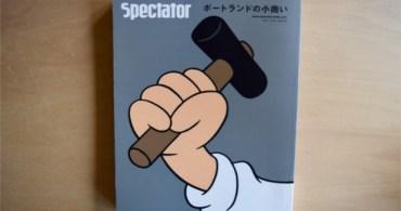 【書評】ポートランド流小商いの本質とは?「Spectator Vol.34 ポートランドの小商い」|YADOKARIの本棚