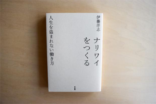 【書評】働くことを考えなおす、ナリワイで考えなおす「ナリワイをつくる:人生を盗まれない働き方」 YADOKARIの本棚
