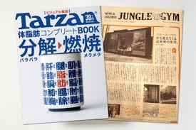 雑誌ターザンにてYADOKARIを特集頂きました!