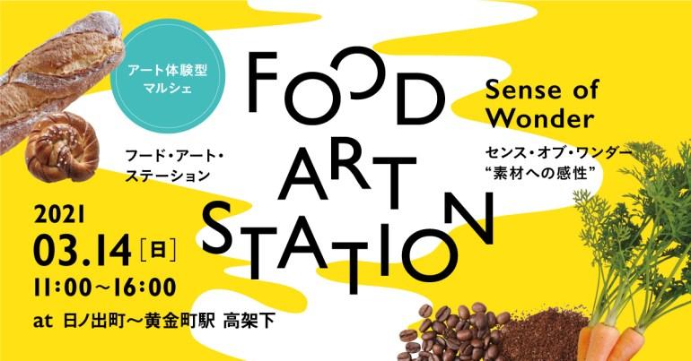 """【3月14日(日)開催・入場無料】アート体験型マルシェ FOOD ART STATION """"Sense of Wonder"""" (素材への感性)"""