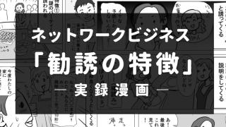 【漫画】ネットワークビジネスの勧誘の特徴