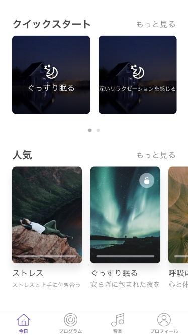 マインドフルネス瞑想アプリ「Meditopia」