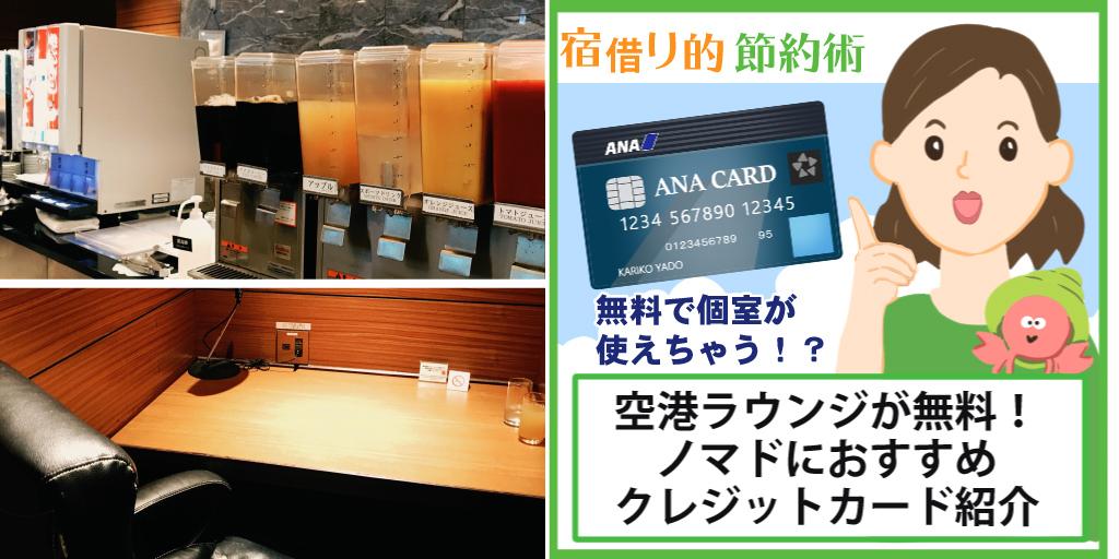 ノマドおすすめクレジットカード