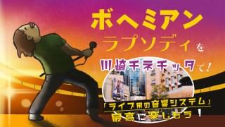 ボヘミアンラプソディ「川崎チネチッタLIVE ZOUND」感想