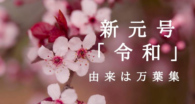 万葉集梅花の歌から由来「令和」