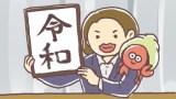 新元号「令和(れいわ)」イラスト