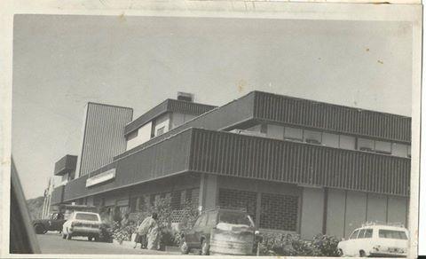 المجمع الاستهلاكي خورمكسر 1983