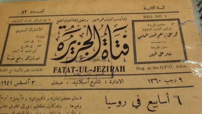اول صحيفة في الجنوب ومن اوائل الصحف القديمة في الوطن العربي