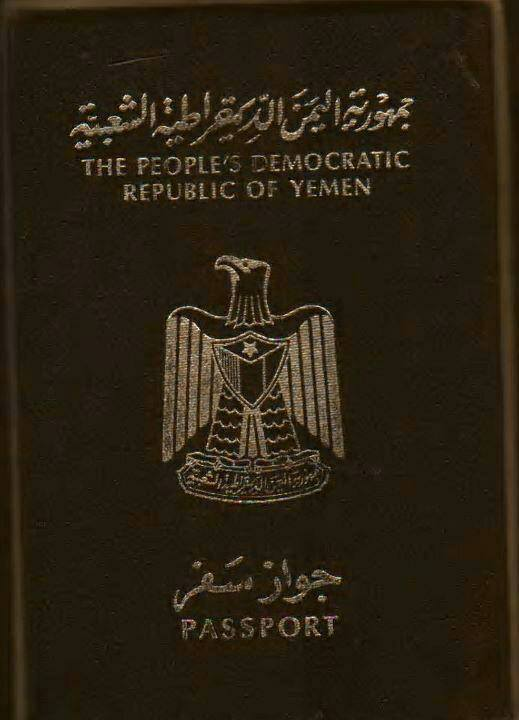 جواز دولة الجنوب