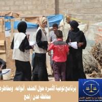 منظمة سواسية تدشن برنامج التوعية الاسرية حول العنف بمحافظتي عدن ولحج
