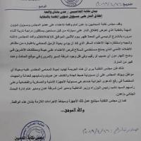 نقابة المحاميين تدين واقعة اطلاق النار على المحامي حميد البنا