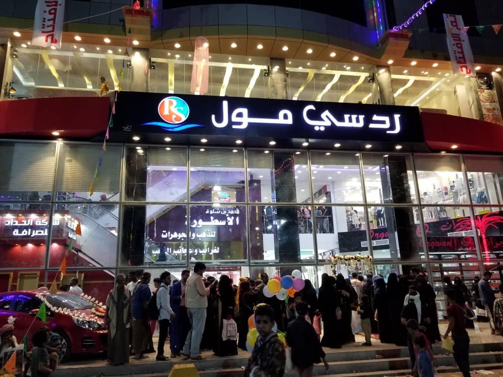 """العاصمة #عدن تشهد افتتاح مول ضخم في مدينة المنصورة"""" صور """""""