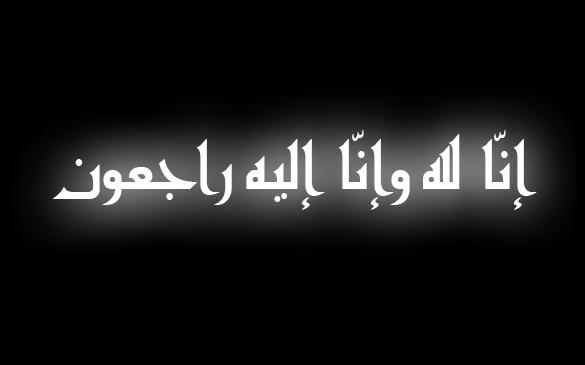 يافا الحاجة أم محمد مرزوق 78 عاما في ذمة الله موقع يافا