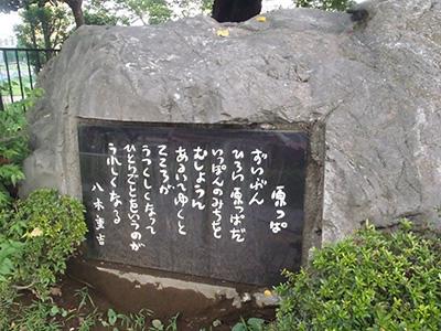 原っぱ石碑