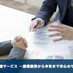 "<span class=""title"">創業支援サービス …創業融資から申告まで安心のサポート</span>"