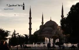 إطلاق يا هلا اسطنبول – الفترة التجريبية !